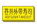 苍井外带寿司品牌logo