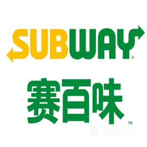 SUBWAY賽百味