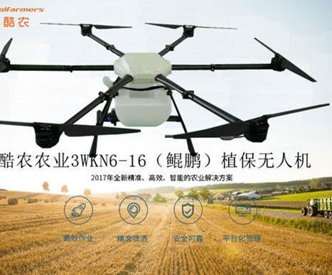 酷農植保無人機