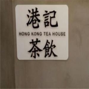 港记茶饮-加盟