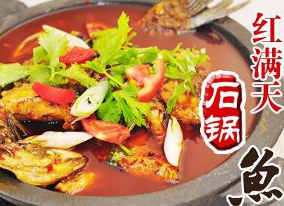 红满天石锅鱼