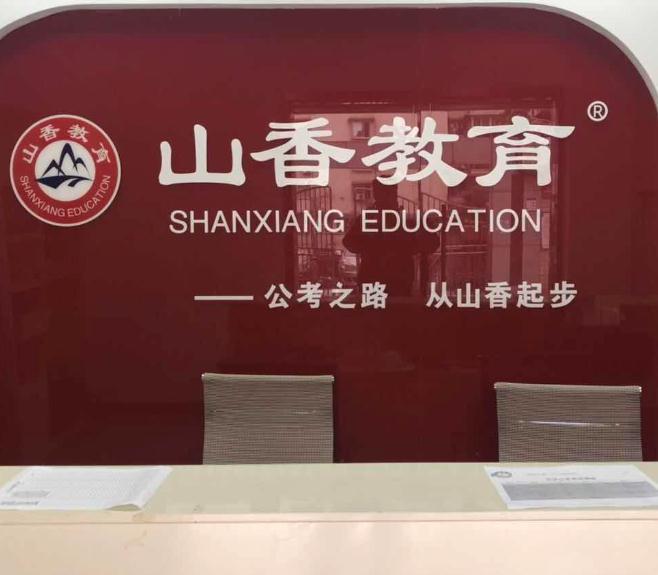 山香教育环境1