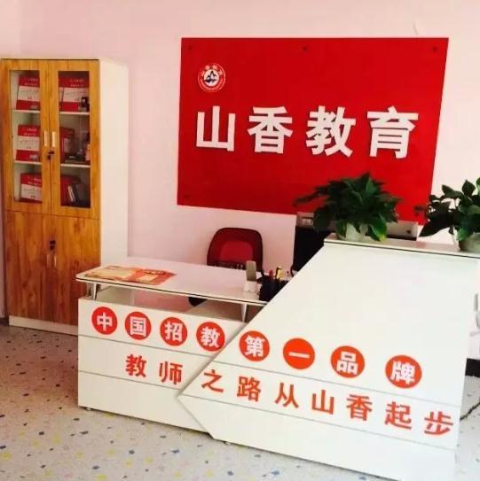 山香教育环境5