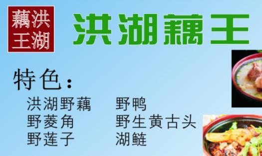 洪湖藕王养生汤