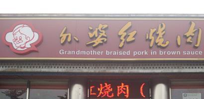 外婆红烧肉