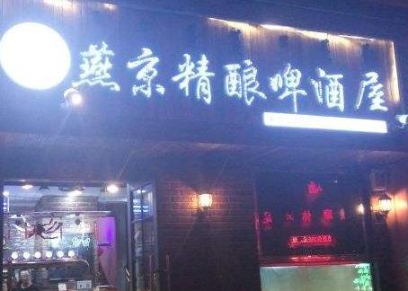燕京精酿啤酒屋