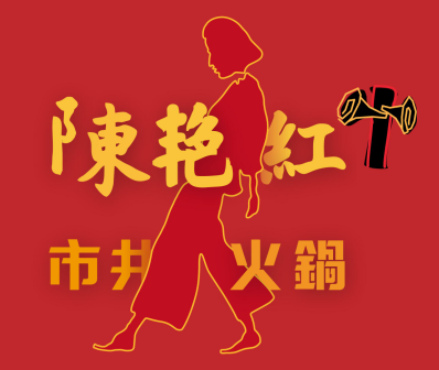 陈艳红市井火锅品牌logo