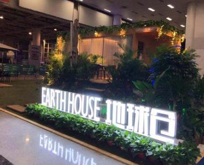 地球仓酒店