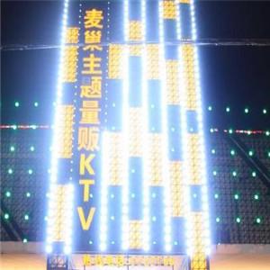 麥巢KTV