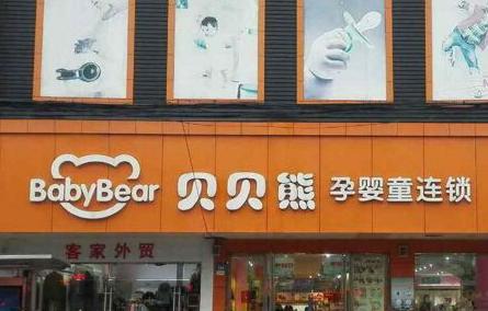 貝貝熊母嬰生活館