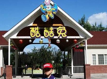 酷酷兔儿童拓展乐园