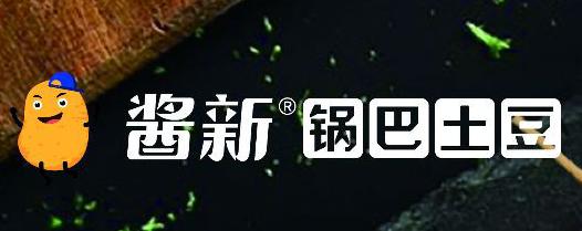酱新锅巴土豆