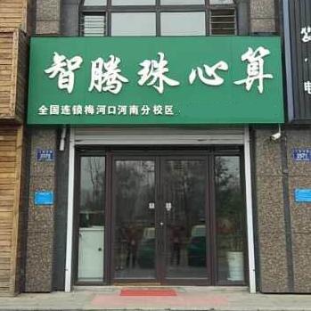 智滕教育門店