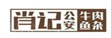 肖記公安牛肉魚雜館