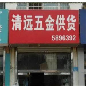 清远五金超市店铺