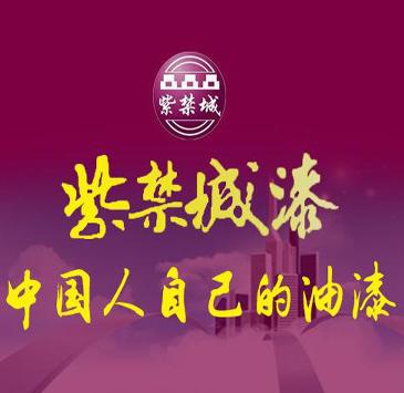 紫禁城漆宣传