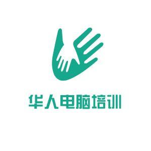 华人电脑培训