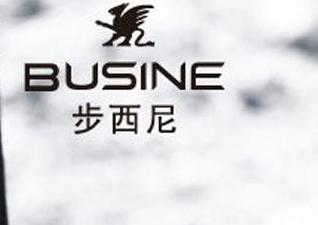 BUSINE步西尼男裝加盟
