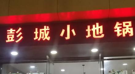 彭城小地鍋