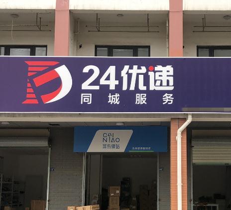 24优递同城配送门店1