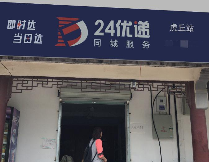 24优递同城配送门店3