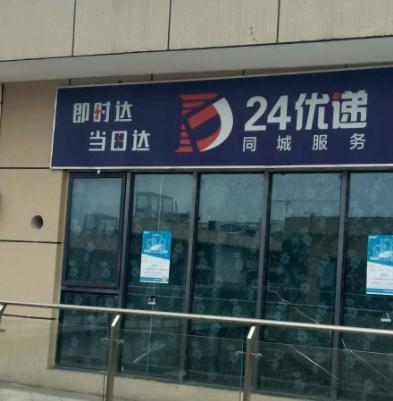 24优递同城配送门店4