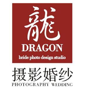 龙摄影国际婚纱连锁集团加盟