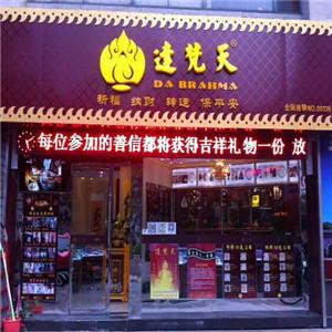 达梵天饰品店铺