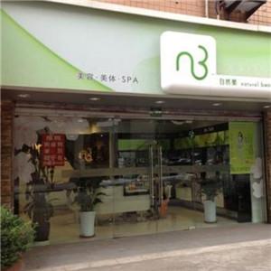 自然美美容店