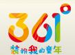 361童鞋加盟