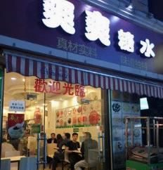 爽爽糖水店