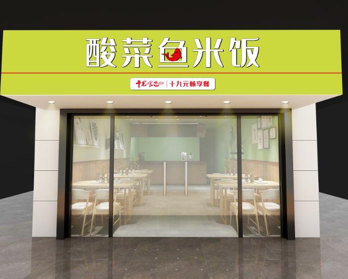 午光食色酸菜鱼米饭门店1