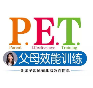 P.E.T父母效能训练加盟
