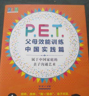 P.E.T父母效能训练中国实践篇