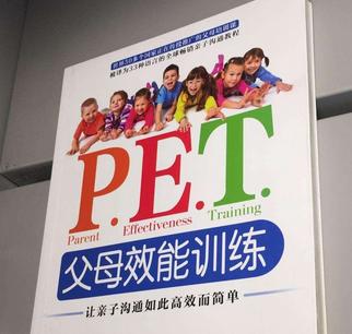 P.E.T父母效能训练海报