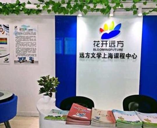 远方文学上海课程中心