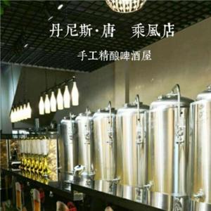 丹尼斯唐精酿啤酒