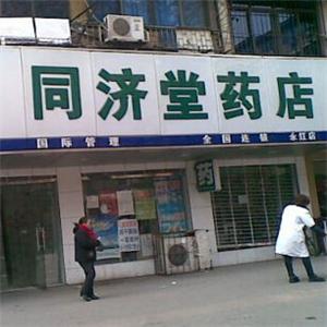 同濟堂藥房