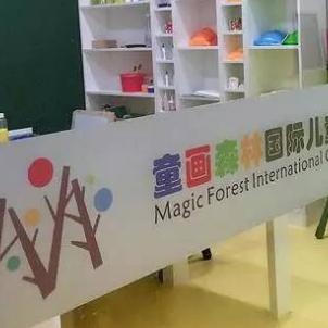 童畫森林國際兒童藝術早教
