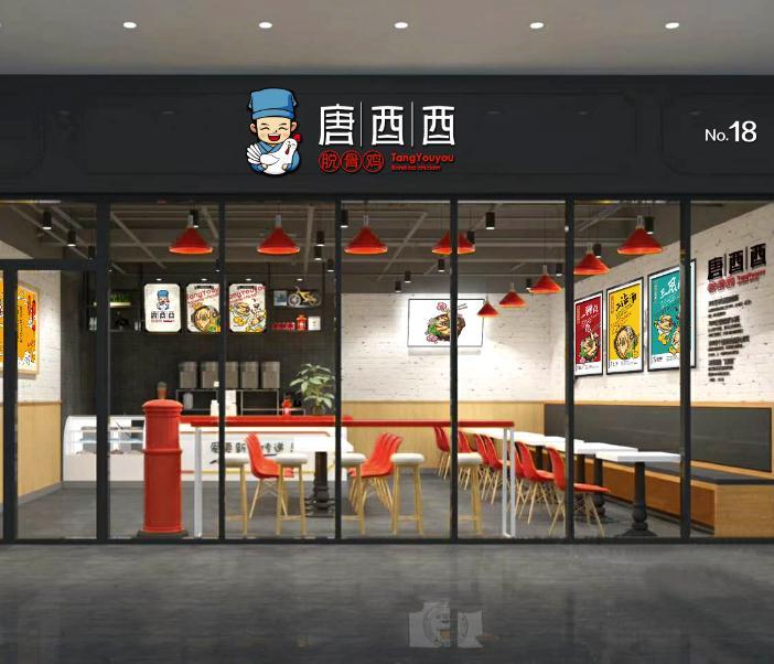 唐酉酉脫骨雞門店1