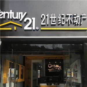 21世纪中国不动产门店