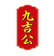 九吉公老红糖