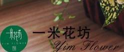 一米花坊花店