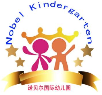 诺贝儿幼儿园加盟
