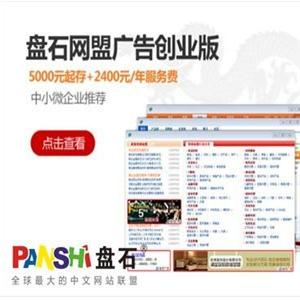 盘石网盟网站