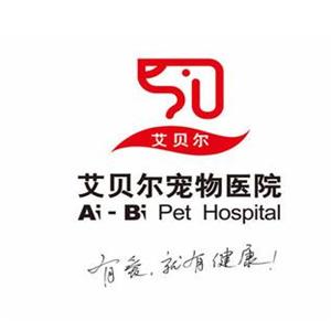 艾贝尔宠物医院