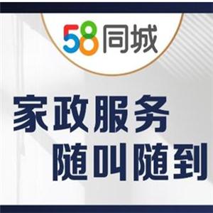 58家政服务公司
