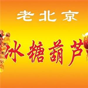 老北京糖葫蘆