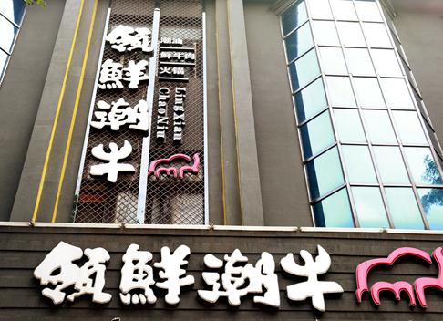 领鲜潮牛牛肉火锅门店2