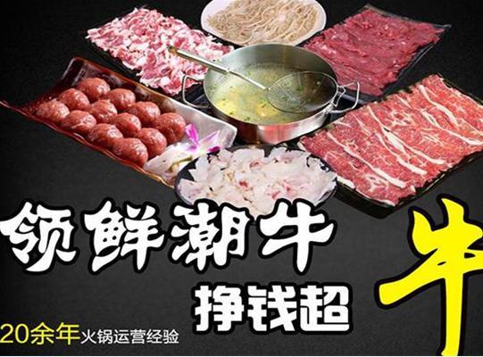 领鲜潮牛牛肉火锅产品6